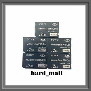 【送料無料】初期化済み 5枚 SONY ソニー メモリースティック 2GB memory stick pro duo MARK2 PSP-2000 PSP-3000 デジカメ等に