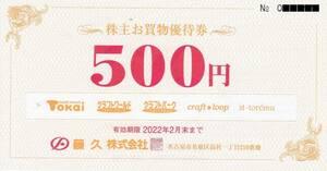 藤久株主お買物優待券5000円分★送料込み