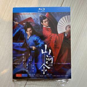 山河令全話+特典映像(メイキング、制作、番外編、コンサート)高画質Blu-ray