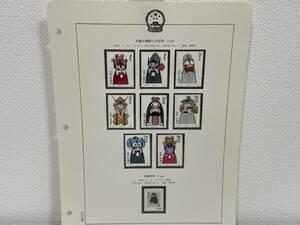 【2201】中古品 中国切手 1980年 T45 京劇のくまどり 8種完 中国人民郵政 未使用