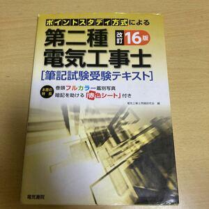 第二種電気工事士 筆記試験 受験