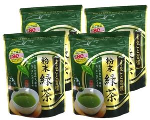 お茶の恵みまるごと!国内産かぶせ茶をまるごと粉末にした緑茶100%の粉末緑茶4袋