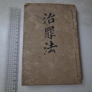 7-9079【古書】治罪法 明治13年
