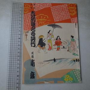 7-9258【パンフ】南座 吉例顔見世興行 昭和10年