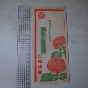 7-9255【パンフ】明治座番組 昭和6年