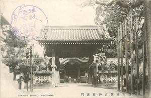 4501【絵葉書】◆官幣大社住吉神社正門