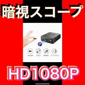 匿名発送 超小型防犯カメラ 1080P高画質 動体検知 暗視 赤外線 ナイトビジョン