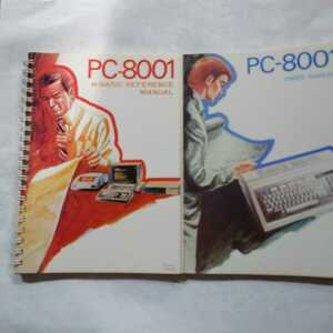 NEC PC8001 N-BASIC REFERENCE MANUAL と、USERS MANUALの2冊セット