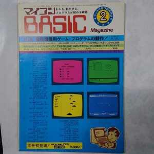 マイコンBASICマガジン ラジオの製作別冊付録 昭和57年2月