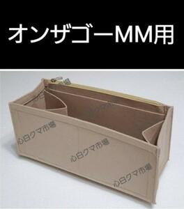 オンザゴーMM用 バッグインバッグ ベージュBEIGE インナーバッグ キズ防止 超軽量 ファスナー付 新品