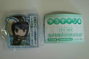 ☆【ゆるキャン△ セリフ付きカプセルアクリルクリップ 志摩リンA】新品・未開封品!
