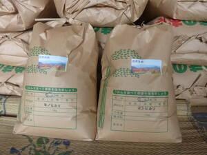 令和3年産コシヒカリ玄米10㎏・ヒノヒカリ玄米10㎏新米 香川県の満濃池近くまで取りに来られる方限定