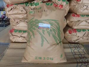 令和3年産ヒノヒカリ玄米30㎏新米 香川県まんのう町の満濃池近くまで取りに来られる方限定⑰