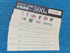 ワタミグループ共通お食事券500円×5枚 2022/5/31迄有効(定形郵便送料込)