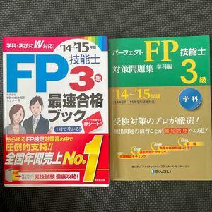 FP技能士3級最速合格ブック (14−15年版) 家計の総合相談センター (著者) 他