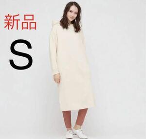 新品 ユニクロ スウェットフーデッドワンピース(長袖)Sサイズ オフ ホワイト