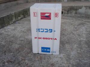 〇展示品 工進 水中ポンプ PSK-55010A