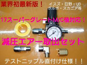 newest!17 Super Great M/C after correspondence! test nipple direct taking .. pressure air take out set air horn ki shoe nki shoe nyan key