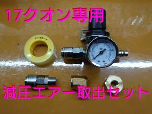 * implementation verification settled!*17k on . pressure air take out set air horn ki shoe nki shoe nyan key Bick Perfect k on