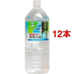 ◆即決最安値挑戦 熊野古道水 2L×12本セット【熊野古道】[ミネラルウォーター水](2ケースを1まとめに1ケース12本に)◆