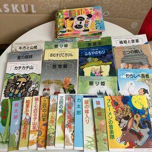 絵本37冊 読み聞かせ 幼稚園の本 まとめ売り 初めから漢字を覚える絵本 石井式