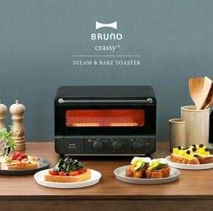 BRUNO crassy+/ブルーノ クラッシイ スチーム&ベイクトースター 新品未使用