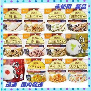 05 新品 5年保存 各味1食×12種類) 未使用 アルファ米12種類全部セット(非常食 尾西食品