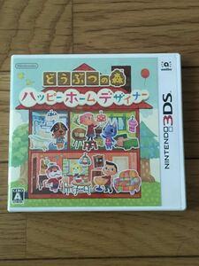 どうぶつの森ハッピーホームデザイナー 3DS