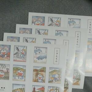 切手シート ドラえもん 切手シール 2520円分