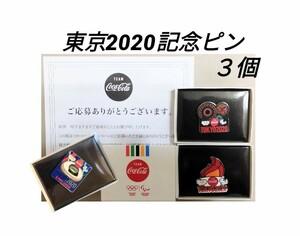 東京2020 記念ピン コカ・コーラ 非売品 3種類 全種類 聖火 オリンピックスタジアム 花火