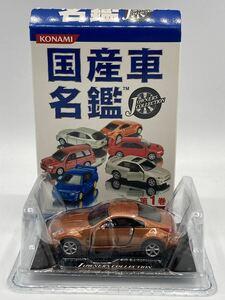 即決有★コナミ KONAMI 1/57 国産車名鑑 日産 NISSAN フェアレディZ Z33 オレンジ★ミニカー
