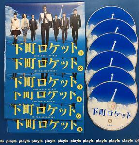下町ロケット レンタル落ち 全6巻セット DVD