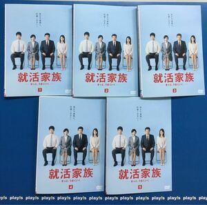 就活家族~きっと、うまくいく~ [レンタル落ち] 全5巻セット DVD