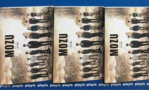 MOZU Season2 幻の翼 [レンタル落ち] 全3巻 中古 DVD