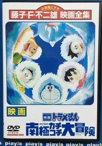 映画 ドラえもん のび太の南極カチコチ大冒険 レンタル落ち DVD