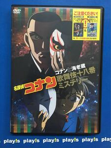 名探偵コナン コナンと海老蔵 歌舞伎十八番ミステリー [レンタル落ち] DVD