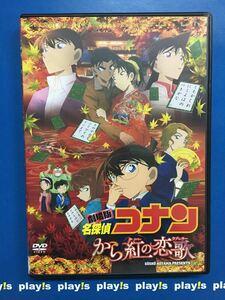 劇場版 名探偵コナン から紅の恋歌 レンタル落ち DVD