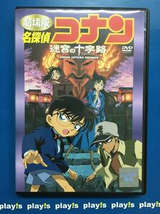 劇場版 名探偵コナン 迷宮の十字路(クロスロード) レンタル落ち DVD