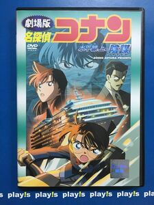 劇場版 名探偵コナン 水平線上の陰謀 (ストラテジー) DVD レンタル落ち