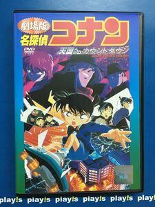 劇場版 名探偵コナン 天国へのカウントダウン レンタル落ち DVD 映画作品