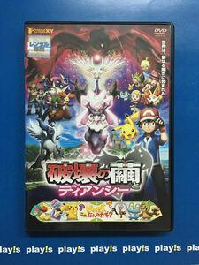劇場版 ポケットモンスター XY 破壊の繭とディアンシー レンタル落ち DVD