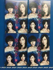 奪い愛、冬[レンタル落ち] 全4巻セット DVD