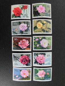 中国切手 中国人民郵政T.37★雲南のツバキ★1979年 10種完 未使用切手