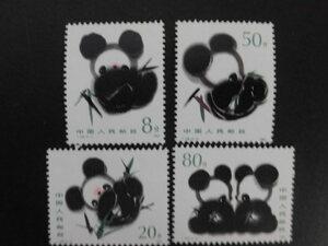 中国切手 中国人民郵政T106パンダ切手★熊猫★ 4種完 未使用切手