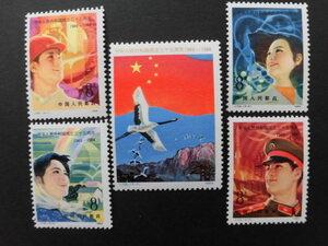 中国切手 中国人民郵政 J.105★中華人民共和国成立35年記念★ 5種完 未使用切手