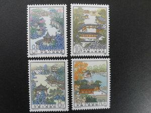 中国切手 中国人民郵政T.96★蘇州の庭園★ 4種完 未使用切手