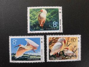 中国切手 中国人民郵政T.94 ★トキ★1984年 3種完 未使用切手