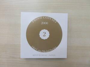 9772 未使用 プルーフ貨幣セット ミントセット 2000年 平成12年 コインセット 大蔵省造幣局 666円 竜メダル オールドコインメダルシリーズ