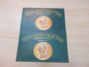 11363 未使用 手塚治虫コレクション 近畿版ふみカード 2セット 鉄腕アトム ジャングル大帝 リボンの騎士 レア コレクション