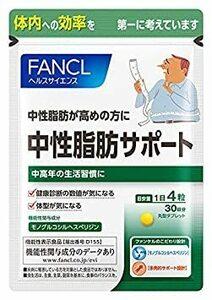 新品ファンケル (FANCL) 中性脂肪サポート (約30日分) 120粒 (旧:健脂サポート) [機能性表示食品]OUOI